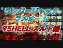 【グラブル】95HELLスルト 水カツオ&ランバージャックフルオート 完全ノーカット版