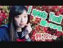 【鈴】I meets You!!【踊ってみた】鈴ソロver.