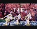 ダンス動画「千本桜」