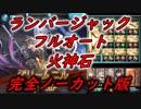 【グラブル】グリームニルHL 火神石&ランバージャックフルオート 完全ノーカット版