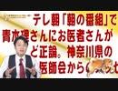 #646 テレ朝「朝の番組」で青木さんにお医者さん正論。神奈川県の医師会からのメッセージ|みやわきチャンネル(仮)#786Restart646