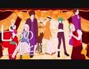 【リボーン人力】ヴァリアー+αによる悪ノお遊戯会【VARIALOID+α】
