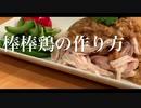 【作曲家が作る】棒棒鶏の作り方(with Good-bye days /YUI Covered by Kecori)