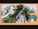 【パンツマン料理祭】ゆっくりわかさぎ姫と作る魚の肴 #特別編 ~蒸し鰆のパクチーオイルかけ~