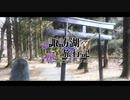 "【VOICEROID旅行】ぶらっとひとりたび #1 ""長野・諏訪湖"""