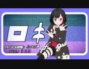 【MMD/バンドリ】 美竹蘭でロキ