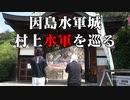 日本最大の海賊❕村上水軍 因島水軍城を巡る❗