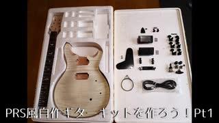 PRS風自作ギターキットを作ろう!Pt1