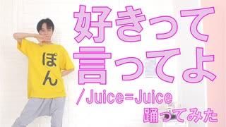 【ぽんでゅ】好きって言ってよ/Juice=Juice踊ってみた【ハロプロ】