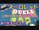 フクハナのボードゲーム紹介 No.442『ズーロレット・デュエル』
