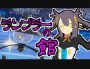 【ポケモン剣盾】ランプラーの館