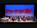 チャージマン研!ライブシネマコンサート VOL.3 会員向け特別編集版近日公開!!