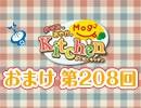 のぞみとあやかのMog2 Kitchen 〜おまけ放送〜(#208)
