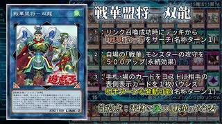 【遊戯王ADS】「双龍」で生まれ変わる新・戦華デッキ【ゆっくり実況】