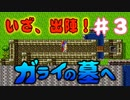【実況】はじめてのドラクエ1【part3】