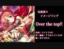 【オリジナルイメージソング】Over the top!!【安部菜々】