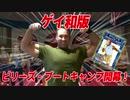 【衝撃】ゲイ和版ビリーズブートキャンプ開幕!再入隊者殺到で大ブーム!?