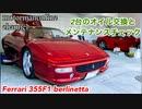 フェラーリ355 F1 ベルリネッタ【2台のオイル交換とメンテナンスチェックについて】
