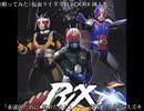 ♪唄ってみたァNo056_仮面ライダーBLACK RX挿入歌「永遠のために 君のために」