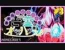 【Minecraft】お面少女と亡霊の宿るオペラハウスPart3【ゆっくり実況】