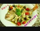 鉄血食堂 第4回 鯛のアクアパッツァ