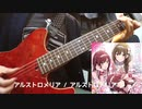 【シャニマス】「アルストロメリア」ギター1本で弾いてみた
