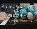 クレヨンしんちゃん挿入歌「北埼玉ブルース」を演奏してみました