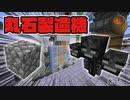 #79【Minecraft】Robot式オリジナル自動丸石製造機 cobblestone CBW アンディマイクラ (JAVA 1.14.4)