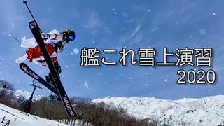 艦これ雪上演習2020PV【艦これ痛板鎮守府】