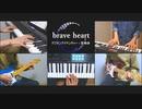 【デジモン挿入歌】brave heart / 宮崎歩 をアレンジして弾いてみた。[ピアノ×ギター]