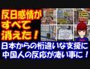 【海外の反応】  中国 武漢 新型コロナウイルス感染への対応 日本から届いた 桁違いな 支援に 中国人の反応が 凄い事に! 「反日感情がすべて消えた」