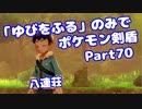 【ポケモン剣盾】「ゆびをふる」のみでポケモン【Part70】【VOICEROID実況】(みずと)