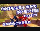 【ポケモン剣盾】「ゆびをふる」のみでポケモン【Part71】【VOICEROID実況】(みずと)
