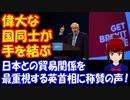 【海外の反応】 EU離脱の イギリスで 日本との 貿易関係を 最重視する 英首相に称賛の声!「日英同盟を 復活させよう」