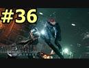 【FF7リメイク】声無しプレイ動画【HD画質】#36