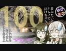 【ゆかあか車載】YukariGrandTour 3rd ~前編~【動画100本目!】