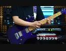 SPYAIR『サクラミツツキ』【銀魂OP】ギターで弾いてみた Gintama OP  【Guitar Cover】