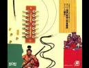 光栄オリジナルBGM集 Vol.5 thumbnail