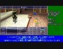 【FF5】無装備アイテム禁止極限低レベル攻略 Part2