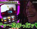 スロじぇくとC #86