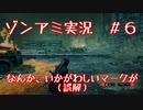 【NWTR実況】ゾンビアーミートリロジー#6