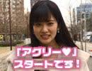 【ダイジェスト】大西亜玖璃の「あなたにアグリー♥」ゲスト:逢田梨香子