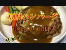 【あつまれ!1分弱料理祭】豆腐ハンバーグ 甘酢カレー餡掛け