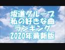 坂道グループ 私の好きな曲ランキング 2020年最新版