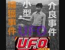 介良小型UFO捕獲事件(介良事件:けらじけん)【ゆっくり怪談】