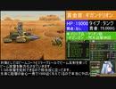 メタルマックス3 ほぼナースソロ縛り 第十二話「地獄絵図!?ギガンテリオン」