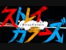 ストレイカラーズ【ニコニコメドレー】