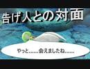 【ポケダンDX】 第二十三幕 サーナイトと遂に対面!!伝説の続きはここから始まる……?2