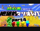 初心者だらけの絶望的マリオWii #4【NewスーパーマリオブラザーズWii4人実況プレイ】