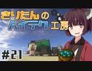 【Minecraft】きりたんのハイテク工房 #21【VOICEROID実況】